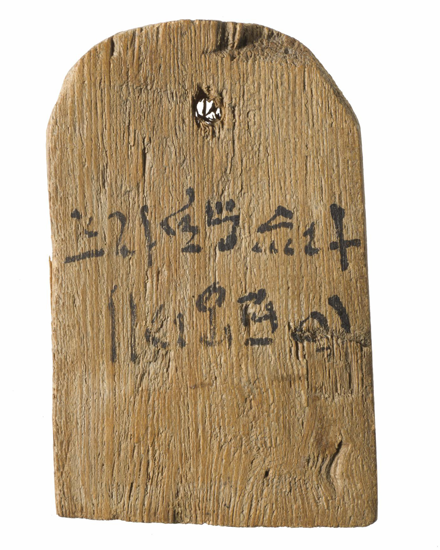 Mummy-label of wood inscribed in hieratic with black ink with the name of Princess Pyihia, one of the daughters of King Tuthmose IV: Sheikh Abd el-Qurna, Thebes, Egypt, c.1390–1352BC.