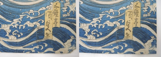 Before treatment (left) and after treatment (right): loss to the lower right corner infilled with toned Japanese tissue