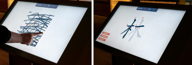 The Art of Writing interactive. Left: unexpected use of the interactive Right: Intended use of interacive.
